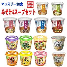 新着 にぎわい広場 マルコメ カップ味噌汁 五穀スープ スープはるさめ マンスリー30個 箱買いセット 関東圏送料無料