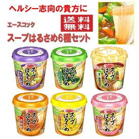 新着 にぎわい広場エースコック スープはるさめ 6種味×2個 (12個) セット ヘルシー志向のあなたに 送料無料