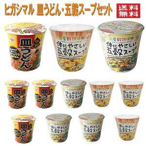 ヒガシマル カップ 皿うどん ( 中華白湯スープ ) 体にやさしい五穀スープ かきたま風カップ体にやさしい五穀スープ 12食 箱買い 送料無料