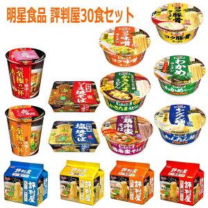 新着 にぎわい広場  明星食品 評判屋フルセット 袋麺20食 焼きそばも入ったカップ麺10種 関東圏送料無料