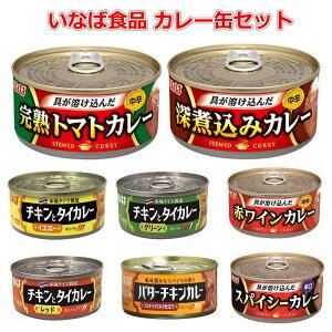 新着 にぎわい広場  イナバ食品 いなば カレー缶詰セット 8缶 お試しセット 関東圏送料無料