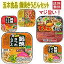 にぎわい広場 五木食品 鍋焼きうどんアソートセット 18食セット ティッシュ付き 送料無料