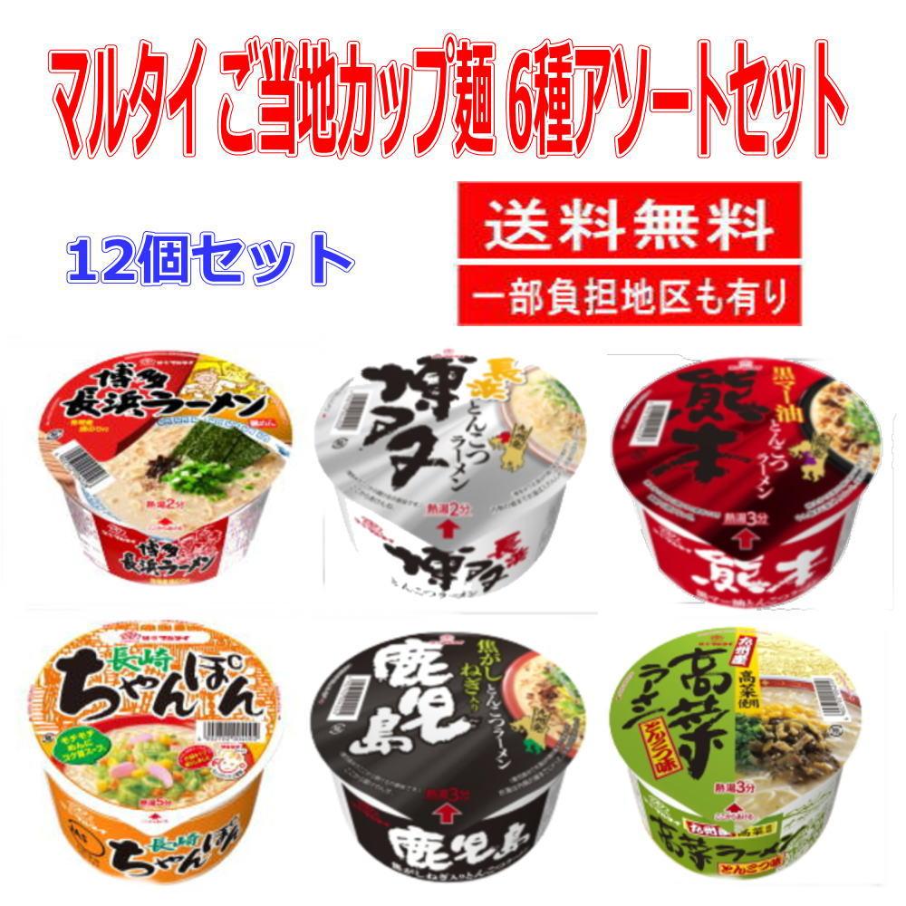 新着 期間限定 ポイント5倍 味のマルタイ カップ麺 ご当地シリーズ 6種×2個 12個セット 関東圏送料無料