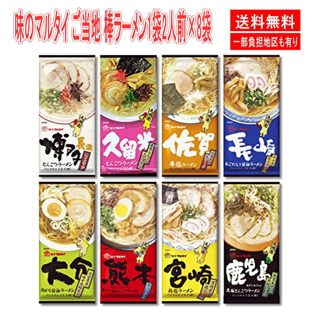 新着 期間限定 ポイント5倍 味のマルタイ ご当地 棒ラーメン 九州の味 1袋2人前×8袋 16人前 詰め合わせ 関東圏送料無料