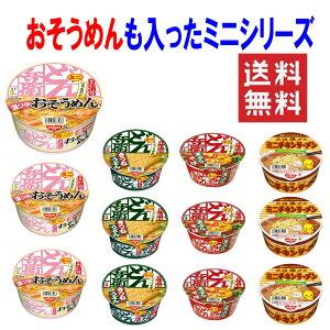 日清食品 カップ麺 どん兵衛 おそうめんも入ったミニシリーズ 4種類×3個(12食) セット 送料無料
