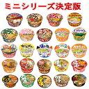 マルちゃん 日清食品 サッポロ一番 ヒガシフーズ カップ麺 ミニサイズ 東京拉麺も追加した決定版 マンスリー 38食セッ…