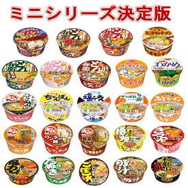 マルちゃん 日清食品 サッポロ一番 ヒガシフーズ カップ麺 ミニサイズ 東京拉麺も追加した決定版 マンスリー 38食セット 送料無料