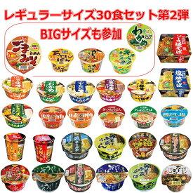 新着 新発売 レギュラーサイズ カップ麺 25種に ビッグサイズ5種も入った 30種セット 関東圏送料無料