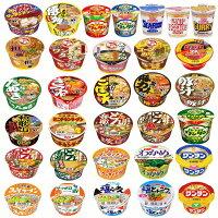 マルちゃん日清食品サッポロ一番ヒガシフーズカップ麺ミニ完成版マンスリー30食セットおまけ付送料無料