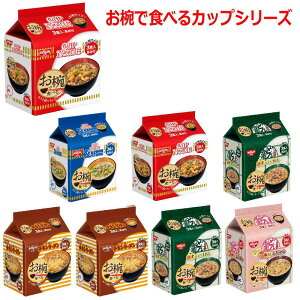 新着 にぎわい広場  日清食品 お椀で食べるインスタント麺 8袋 ( 3食パック ) 24食分 関東圏送料無料