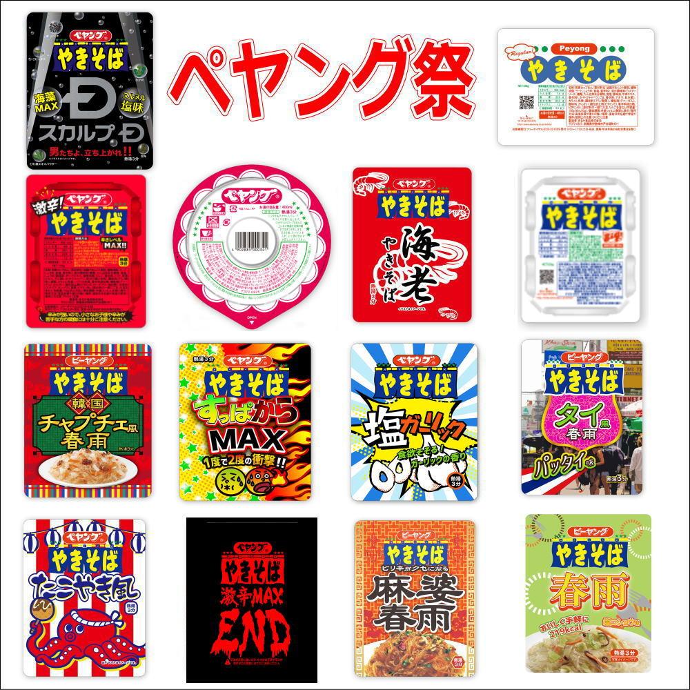 新着 にぎわい広場 ペヤング祭り レギュラーサイズ 大集合 18個セット 関東圏送料無料