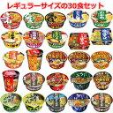 新着 新発売 レギュラーサイズ カップ麺 決定版 30種セット 関東圏送料無料
