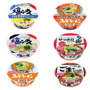 サッポロ一番 カップ麺 塩ラーメン・ごま味・味噌・しょうゆラーメン 12食セット 関東圏送料無料