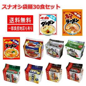 新着 にぎわい広場 格安 スナオシ 袋麺 10柄アソート30個 セット 関東圏送料無料