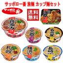 サッポロ一番 旅麺 カップラーメン ご当地シリーズ 12食セット 浅草 ソース焼そば入り...
