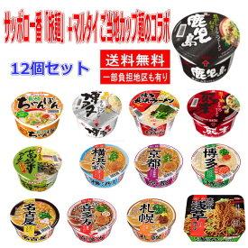 新着 期間限定 ポイント5倍 味のマルタイ カップ麺 サッポロ一番 旅麺 ご当地シリーズ 13種 12個セット 関東圏送料無料