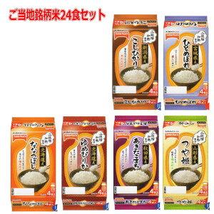 新着 ごはんに味噌汁 テーブルマーク 全国ご当地 銘柄米 24食セット ひとめぼれ こしひかり つや姫 あきたこまち ななつぼし ゆめぴりか 関東圏送料無料