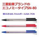 三菱鉛筆 ニューライナー SN-80 (SA-7CN 芯仕様 ) ボールペン 選べる10本 送料無料