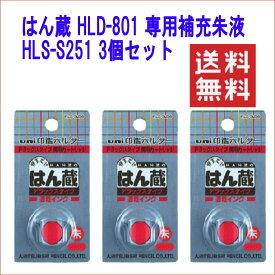 三菱鉛筆 印鑑ホルダー はん蔵 速乾デラックスタイプHLD-S801 補充カートリッジ HLS-S251 3個セット 送料無料