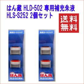 三菱鉛筆 印鑑ホルダー はん蔵 HLD-502 専用補充カートリッジ HLS-252 2個セット 送料無料