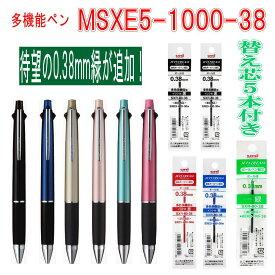 新着 三菱鉛筆 4&1 多機能ペン(ボールペン&シャープ) 待望の0.38mm 芯 装備 MSXE5-1000-38 ミックスカラー 送料無料
