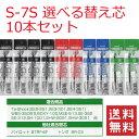 三菱鉛筆 uni S-7S 0.7mm 選べる替え芯 10本組 送料無料