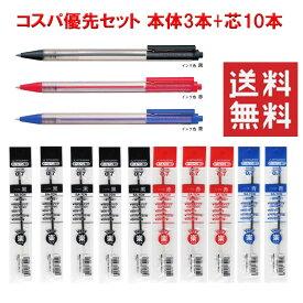 三菱鉛筆 業務用 ニューライナー SN-80 ボールペン3本 替え芯 ( SA-7CN 芯 ) 10本 セット 送料無料
