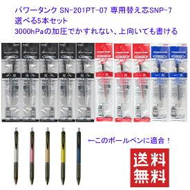三菱鉛筆 パワータンク SN-201PT-07 専用替え芯SNP-7 0.7mm 選べる10本セット【送料無料】