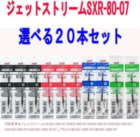 三菱鉛筆 ジェットストリーム 替芯 SXR-80-07 選べる替え芯 20本組 送料無料 業務用に最適