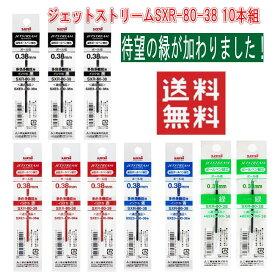 新着 三菱鉛筆 SXR-80-38 緑新発売 0.38mm 選べる替え芯 (黒・赤・青・緑) 10本組 送料無料