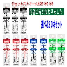 新着 三菱鉛筆 ジェットストリーム 替芯 SXR-80-38 選べる替え芯 20本組 送料無料 業務用に最適