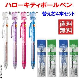 新着 にぎわい広場三菱鉛筆 ハローキティボールペン SE2-353KTSN ( 0.7mm ) 予備替え芯 4本 送料無料