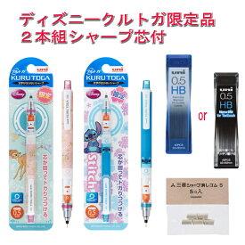 にぎわい広場ディズニークルトガシャープペン M5-650DS 2本組に替え芯0.5mm 消しゴムおまけ付き 限定品 送料無料三菱鉛筆