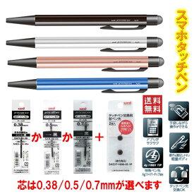 三菱鉛筆 ジェットストリーム SXNT82-350-07 スタイラス スマホタッチペン 単色ボールペン ( ピンク ) 替え芯3本 替えペン先 送料無料