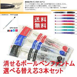 三菱鉛筆 消せるボールペン ユニ ファントム UF-202-05mmに適合の替え芯 UFR-122-05 選べる替え芯3本セット 送料無料