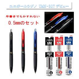 限定品 三菱鉛筆 ユニボールシグノ UMN-307 0.5mm ボールペン3本 替え芯3本 送料無料