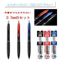 三菱鉛筆ユニボールシグノUMN-3070.7mmボールペン3本替え芯3本送料無料クリアファイル付き