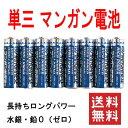 期間限定 ポイント5倍 非常用に備蓄 マンガン電池 単三 48本 送料無料 長持ちロングパワー 水銀 鉛(ゼロ)