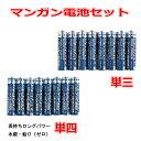 新着非常用に備蓄 マンガン電池 単三 単四 組合せ 48本 送料無料 長持ちロングパワー 水銀 鉛(ゼロ) 送料無料