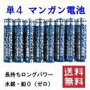 期間限定 ポイント5倍 非常用に備蓄 マンガン電池 単四 48本 送料無料 長持ちロングパワー 単4 水銀 鉛(ゼロ)