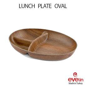 evelin LUNCH PLATE OVAL エヴリン ランチプレート オーバル KITCHEN WARE 食器 アウトドア made in Turkey