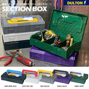 DULTON SECTION BOX ダルトン セクション ボックス 全5色 工具箱 小物入れ スタッキング 薬箱 ツールボックス パーツケース