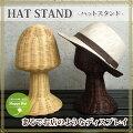 帽子:ナチュラル籐製帽子スタンド