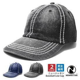 キャップ NEWHATTAN ニューハッタン デニムキャップ Baseball Low Cap contrast stitching ステッチ×ウォッシュカラー 全2色 cap-1056【YDKG-td】【RCP】帽子 メンズ 秋 UV 紫外線 野球帽 あす楽 ギフト プレゼント