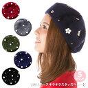 ベレー帽 お花モチーフ キラキラスタッズベレー帽 全5色 hat-1122【YDKG-td】【RCP】帽子 レディース ベレー ウール …