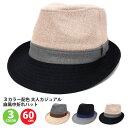 帽子 麻風素材3カラー配色 大人カジュアル中折れハット 全3色 hat-1155【YDKG-td】【RCP】帽子 メンズ 春夏 UV 紫外線…