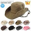 帽子 サファリハット UV アドベンチャーハット コットン 大きいサイズ 55cm-64cm ナチュラルカラー 全8色 hat-1245【Y…