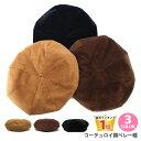 ベレー帽 やわらかコーデュロイ調 個性派!レトロなシンプルベレー帽 全3色 hat-1261【YDKG-td】【RCP】帽子 レディー…