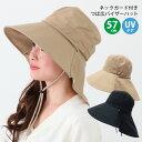 つば広ハット ネックガード付きつば広バイザーハット 57cm 全2色 hat-1297【YDKG-td】【RCP】帽子 サンバイザー 女性 …