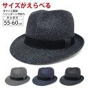 ハット サイズがえらべる!約56/60cm ヘリンボーン柄中折れハット 全2色 hat-1337【YDKG-td】【RCP】帽子 レディース …